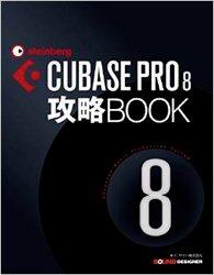 Cubaseのガイドブック