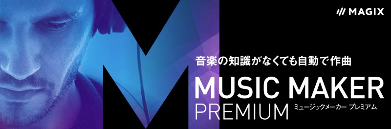 magix music maker 2017 中文 版