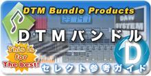DTMバンドルのセレクト