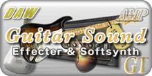 ギター・サウンド 〜エフェクター & ソフトシンセ〜