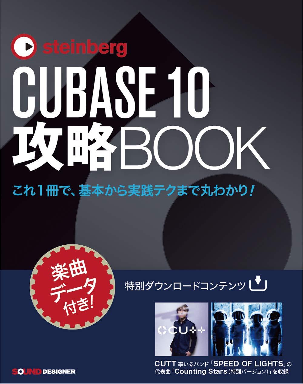 CUBASE PRO 10 攻略BOOK