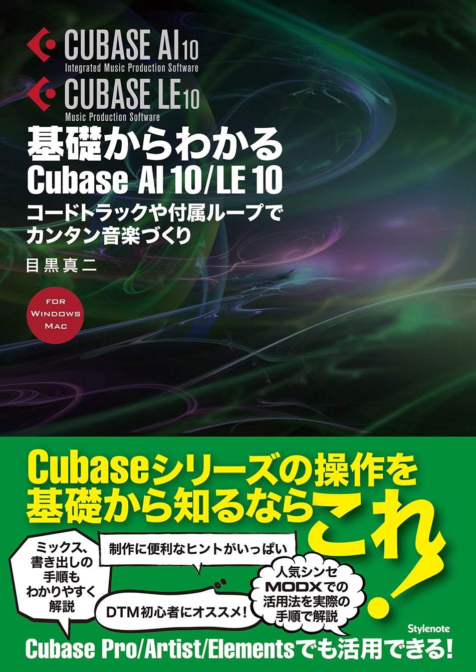 基礎からわかるCubase AI 10/LE 10