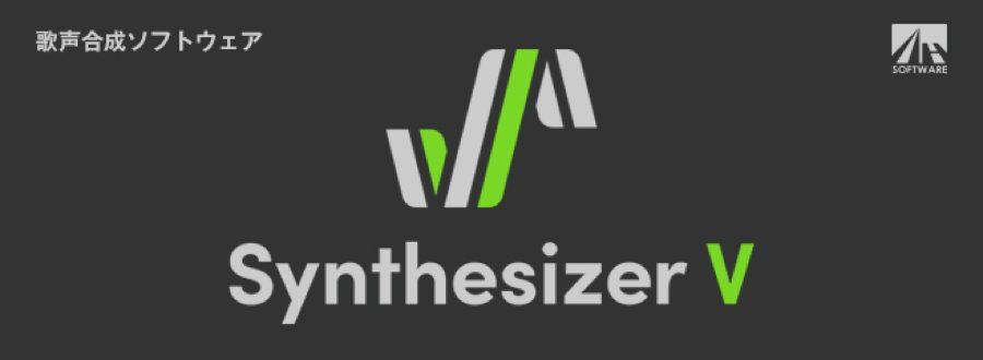 Synthesizer V