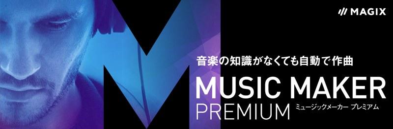 Music Maker Premium Edition バナー画像